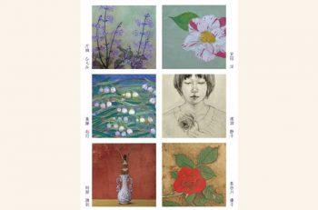 新潟県内在住・作家6名の「草・花」をテーマにした絵画展