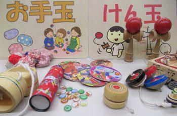 ベーゴマやけん玉など、親子一緒に懐かしいおもちゃで遊んでみませんか?