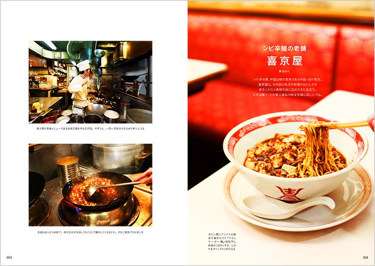 「シビ辛麺の老舗」