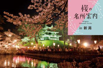 【最新情報追加!】お花見の季節到来! 2019新潟県内の桜の名所まとめ