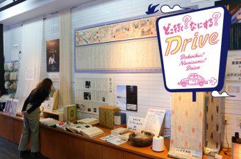 【おでかけドライブ】小千谷市に行って織物の文化に触れよう!