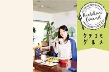 FM PORT 中村ちひろさんのおすすめはcafe dakkuraの『ワンプレートランチ』