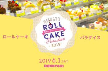 【追加情報あり】開催まで待てない! ロールケーキパラダイス今年の参加店紹介!
