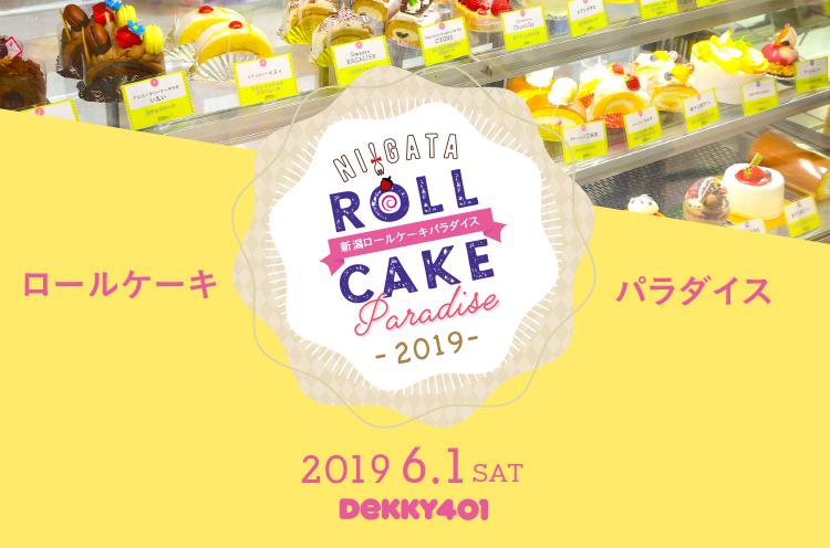 今年もやります ロールケーキパラダイス 参加店第1弾を発表
