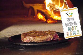 ピザ用の本格石窯で焼くブ厚いステーキは絶品!【県内特派員HOT NEWS・糸魚川特派員/松澤直子さん】