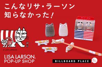 【ビルボードプレイス】リサ・ラーソンのレア商品が登場! 4/20(土)~5/6に(祝)ポップアップショップ開催!