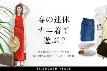 【ビルボードプレイス】GWナニ着て遊ぶ? おでかけコーディネート12選