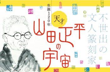 新潟市出身の篆刻(てんこく)家・山田正平の作品を紹介