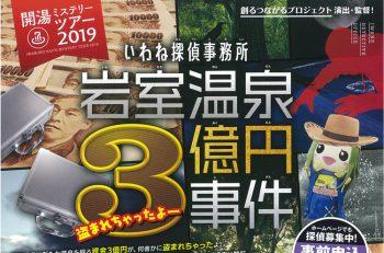 岩室温泉で3億円事件?! 謎を解く探偵募集中!