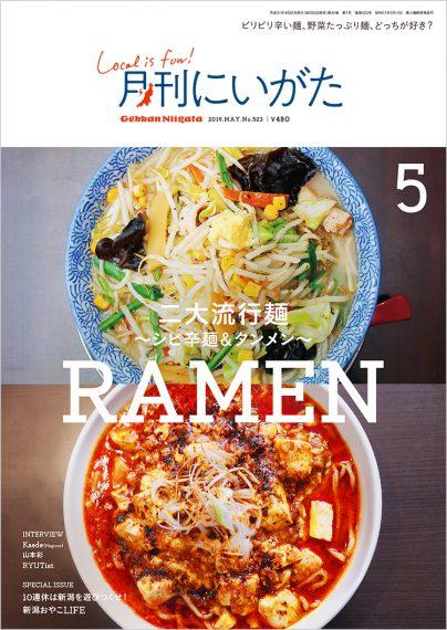 表紙は村上市荒川の「あしら.」さんのタンメンと、長岡市「天弓」さんのマーボー麺です