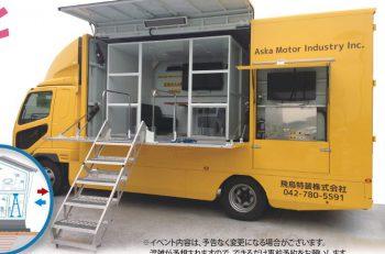 起震車による「震度7」の揺れを住宅制振システムMIRAIEで体感|新潟市江南区