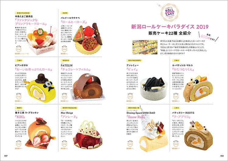 「新潟ロールケーキパラダイス2019」