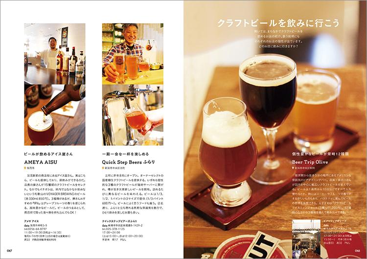 「クラフトビールを飲みに行こう」。まちのクラフトビール自慢のお店をご紹介