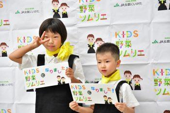 新潟市、DeKKY401で子ども向け食育イベント 「キッズ野菜ソムリエ」講座を開催! 参加者募集中!!