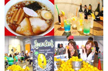 ラーメンとレモンサワーを一度に堪能! 万代シテイで開催
