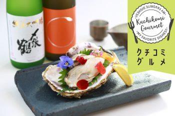 見た目にも楽しい料理が揃う。けやき通りのオシャレ和食酒場|新潟市中央区