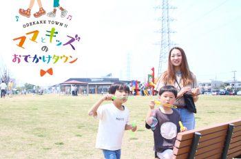 【ママとキッズのおでかけタウン】今月は新潟市東区におでかけ!