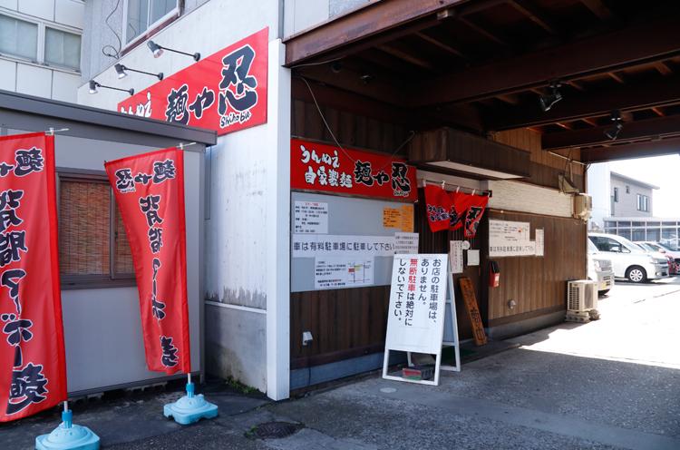 新潟駅南笹出線からちょっと入ったところにお店はあります