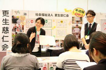 福祉への就職もこれで安心!無料で学べる『福祉のしごと就職フェア』。2020年2月まで、新潟県内各地で開催されます。