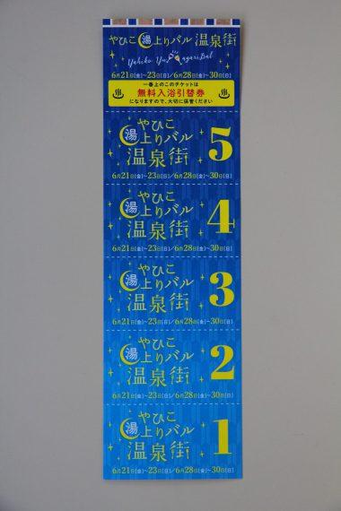 5枚つづりのチケットです!!