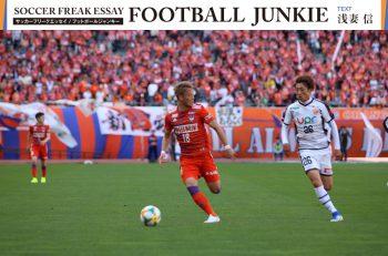 FOOTBALL JUNKIE【新潟のプレーモデルとはなんぞ】