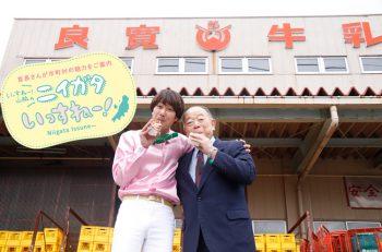 新潟県民・心の味 『良寛牛乳』 いっすねー!