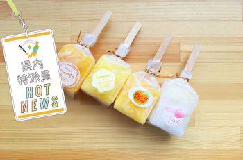 暑い日にうれしい! 和菓子アイスキャンディー【県内特派員HOT NEWS・阿賀野特派員/土井一心太さん】
