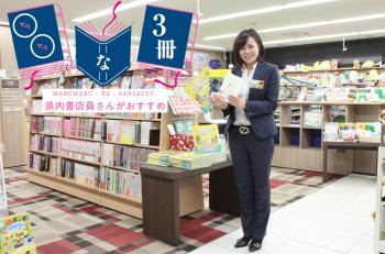 蔦屋書店新潟万代・家後さんおすすめ「ママ・パパが子どもと読みたい3冊」