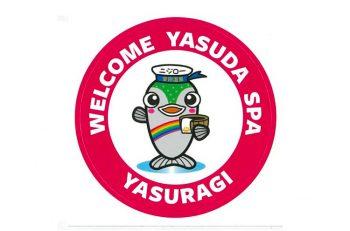 安田温泉やすらぎが養殖しているニジマス『二ジロー』の見学会を6月9日(日)に開催|阿賀野市安田