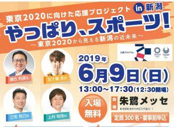 朱鷺メッセで「東京2020に向けた応援プロジェクト in 新潟」開催!
