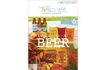ビールのおいしい季節到来! 6月号巻頭は新潟のクラフトビール特集です!!