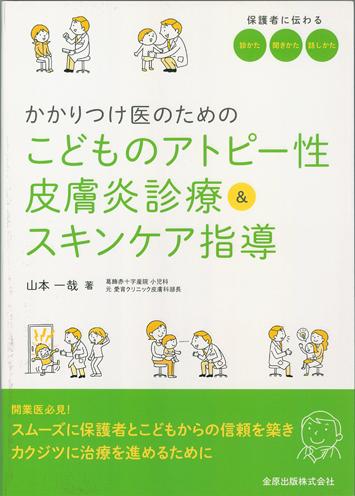 金原出版/2,700円