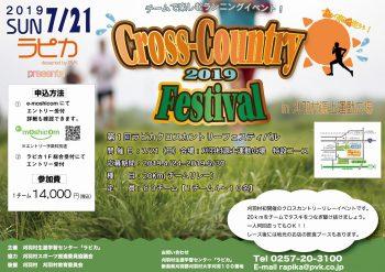 【刈羽村】クロスカントリーリレーイベント初開催!