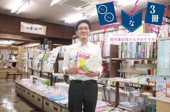 考古堂書店 大場寛明さんおすすめ【子どもの病気に使える医学書】