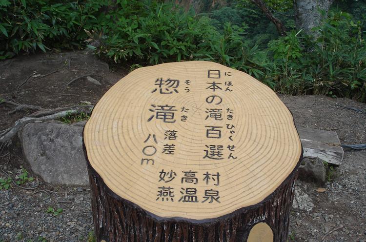 惣滝も「日本の滝百選」のひとつ