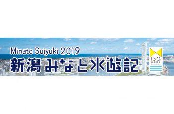 港を身近に感じ、新潟市の夏を楽しむキャンペーン!
