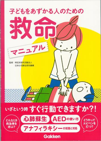 学研メディカル秀潤社/1,994円