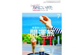 7月号巻頭特集は「開運旅」。パワースポットをめぐる夏の旅を提案します