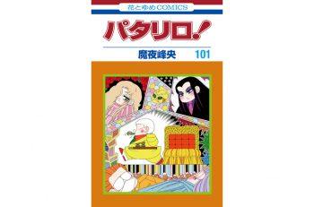 魔夜峰央「パタリロ!」の最新101巻の原画の一部を展示!