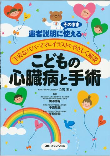 メディカ出版/2,592円