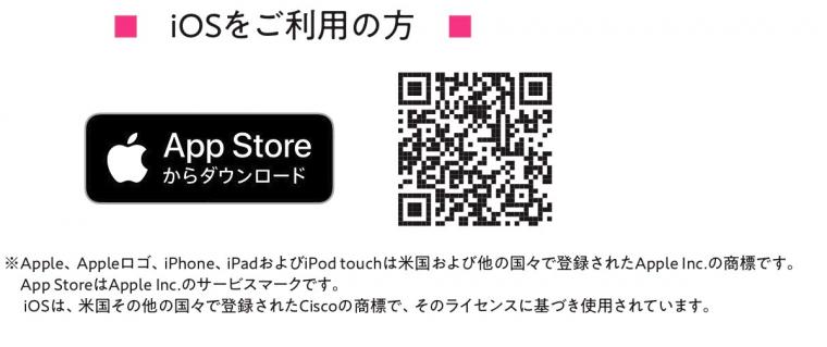 画像タップでApp Storeへリンクしてあります