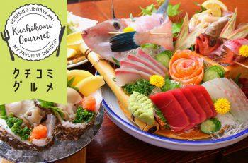 燕三条駅近くにある、魚と日本酒自慢の居酒屋