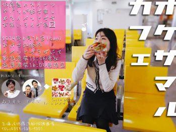 カーフェリー「おけさ丸」に1日だけのイベントカフェがオープン! 6/16(日)は佐渡に行こう!