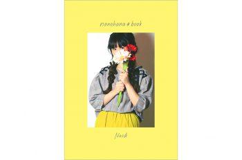 【動画コメントあり】Nao☆(Negicco)初のアートブック『nanohana*book』発刊!!