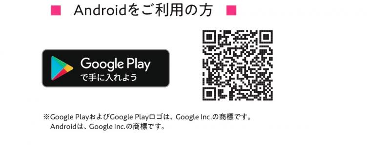 画像タップでGoogle Playへリンクしてあります