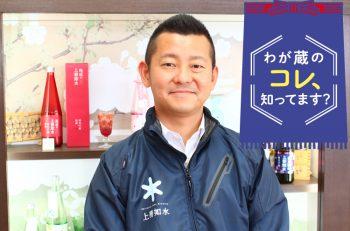 【白瀧酒造】日本酒の入口になるお酒を醸す