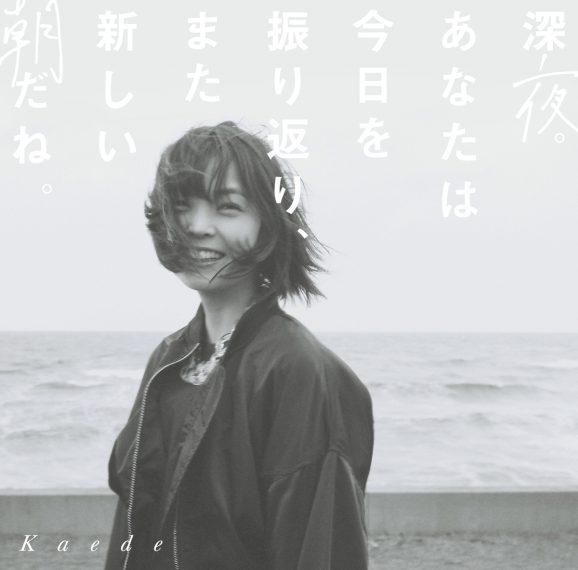 Kaede 1stミニアルバム『深夜。あなたは今日を振り返り、また新しい朝だね。』 (2,160円/T-Palette Records)