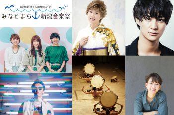 小林幸子、Negicco、ヒルクライムなど、新潟ゆかりのアーティストが出演!