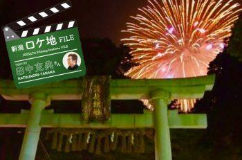 【新潟ロケ地FILE Vol.15】高良健吾主演。片貝花火を背景に描かれる感動の実話