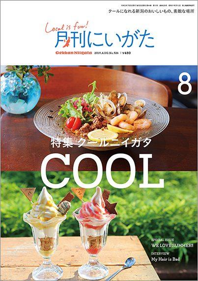 8月号は「クールになれる新潟のおいしいものとすてきな場所」の特集です
